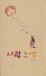 사랑 느낌 (로맨스소설/상품설명참조/2)