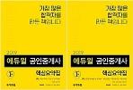 2019 에듀윌 공인중개사 1차 + 2차 핵심요약집 (총 2권 세트)