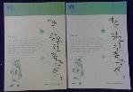 혜초의 왕오천축국전. 2 /사진의 제품 중 해당권  ☞ 서고위치:MT 4  *[구매하시면 품절로 표기됩니다]
