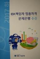 IBK책임자 임용자격 문제은행 (수신)