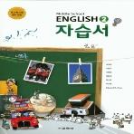 교학사 중학교 중학영어 2 자습서 중등 (2017년/ 권오량) - 2학년 (Middle School ENGLISH 2)