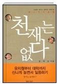 천재는 없다 - 서울대 최연소 입학생 한혜민의 베이직 학습법 초판1쇄