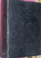 이병도박사 화갑기념논총 (李丙燾博士 華甲紀念論叢) -1956년초판