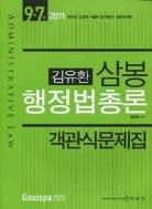 2011 김유환 삼봉 행정법총론 객관식 문제집 새책
