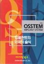 임플란트의 외과적 술식 - OSSTEM IMPLANT SYSTEM (2006) [양장] **