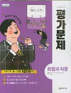천재교육 평가문제집 고등 화법과작문 (박영목) / 2015 개정 교육과정
