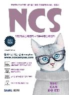 2020 NCS 통합 기본서 (PSAT+직업기초능력평가+직무수행능력평가)