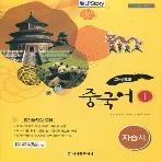 2021 시사중국어사 고등학교 중국어 1 자습서+평가문제집/심형철 교과서편 1~3학년