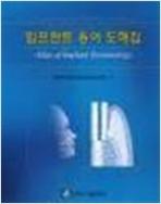 임프란트 용어 도해집 (2003년 초판)