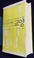 교양 [상현서림]  /사진의 제품  ☞ 서고위치:Mi 1  * [구매하시면 품절로 표기됩니다]