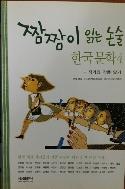 짬짬이 읽는 논술  - 한국 대표 작가들과 작품 47편에 대한 알찬 해설 수록 1판2쇄