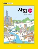 초등학교 사회 4-1 교사용 지도서