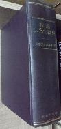 한국인명대사전 [1967 초판]   /사진의 제품   ☞ 서고위치:sz 2