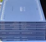 조선시대 개인일기 국역총서 (총8권) 상품설명필독