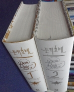 돈키호테 세트 [전2권]  / 사진의 제품  /새책수준  /☞ 서고위치:MM 1  *[구매하시면 품절로 표기됩니다]