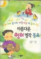(상급) 우리아이꿈나라여행떠날때들려주는 아름다운 영어 명작 동요 (10-7)