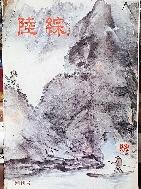 육종 -陸綜-  육군종합학교 - 창간호 - -1975년 창간호-교가 수록-절판된 귀한책-아래사진참조-