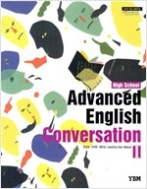 고등학교 심화영어회화1 교과서 (YBM 한상호)