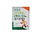 능률교육 고등학교 고등 영어 2 평가문제 한상호 (High School English 2)2015개정