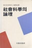 사회과학의 논리 (철학사상총서 4) (1987 재판)