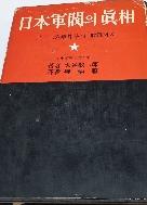 일본군벌의 진상 (2.26사건부터 패전까지) (1973년판, 세로쓰기)