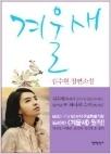 겨울새 - 드라마 작가 김수현의 장편소설(양장본) (초판6쇄)