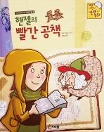 헨젤의 빨간 공책 - 프뢰벨 어린이 경제 동화