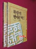 북한의 현대문학 1(북한문화예술의이해 4) //198-3
