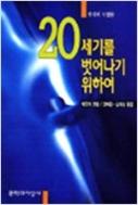 20세기를 벗어나기 위하여 (1997년 초판2쇄)