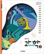 중학교 과학 2 교과서 (동아출판-이진승)