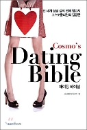 Cosmo's Dating Bible 데이팅 바이블
