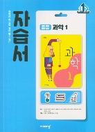 비상교육 완자 자습서 중등 과학1 (임태훈) / 2015 개정 교육과정