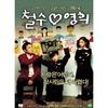 [DVD] 철수♡영희 (2DVD/고급디지팩+엽서포함/미개봉)
