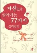 자신있게 살아가는 77가지 심리법칙- 교제를 능숙하게 풀어가는  심리법칙 초판1 쇄
