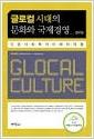 글로컬 시대의 문화와 국제경영 - 인문사회학적 이해와 적용(양장본)
