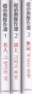명인 그 멀고먼 길(조치훈걸작선 1)  ((1-3 전3권 세트판매. 변색,얼룩,모서리 해짐 있슴))