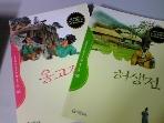 (기탄 초등교과논술 명작.고전편/두권/ab) : 옹고집전 + 허생전