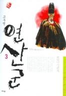 고우영 연산군1-3(완결)-소장용-(절판도서)