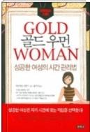 골드우먼 - 성공한 여성의 시간 관리법 초판