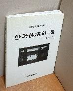 한국주택의 미 =내부 2페이지정도 밑줄외 깨끗/실사진입니다
