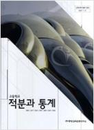 고등학교 적분과통계 교과서 (중앙교육)