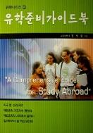 유학준비 가이드북
