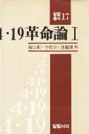 4.19혁명론 1(일월총서 17) /2(자료집:일월총서18) 하단참조