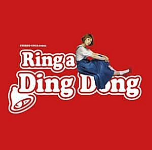 [일본반] Kimura Kaela (키무라 카에라) - Ring A Ding Dong