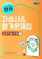 완자 자습서 & 평가문제집 중등기술.가정1 (김지숙 / 비상교육 / 2018년 ) 2015 개정교육과정