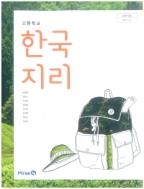 고등학교 한국지리  (2015개정교육과정) (교과서)