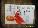 좋은글 / 애정 투명 그리고 통찰 / 달라이라마. 황국산 옮김 -89년.초판.설명란참조