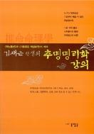 김재근 선생의 추리명리학 강의