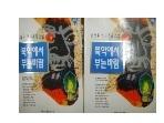 이상우 역사추리소설 - 북악에서 부는바람 - 상세설명 필독