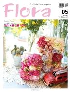 플로라 Flora 2015년 5월호